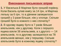 Виконання письмових вправ 1. У Василька й Марічки було грошей порівну. Коли В...
