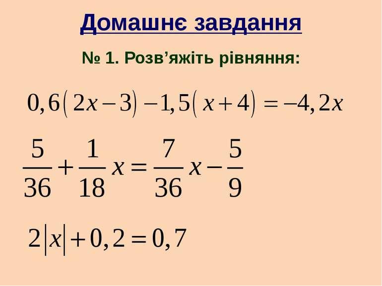 Домашнє завдання № 1. Розв'яжіть рівняння: