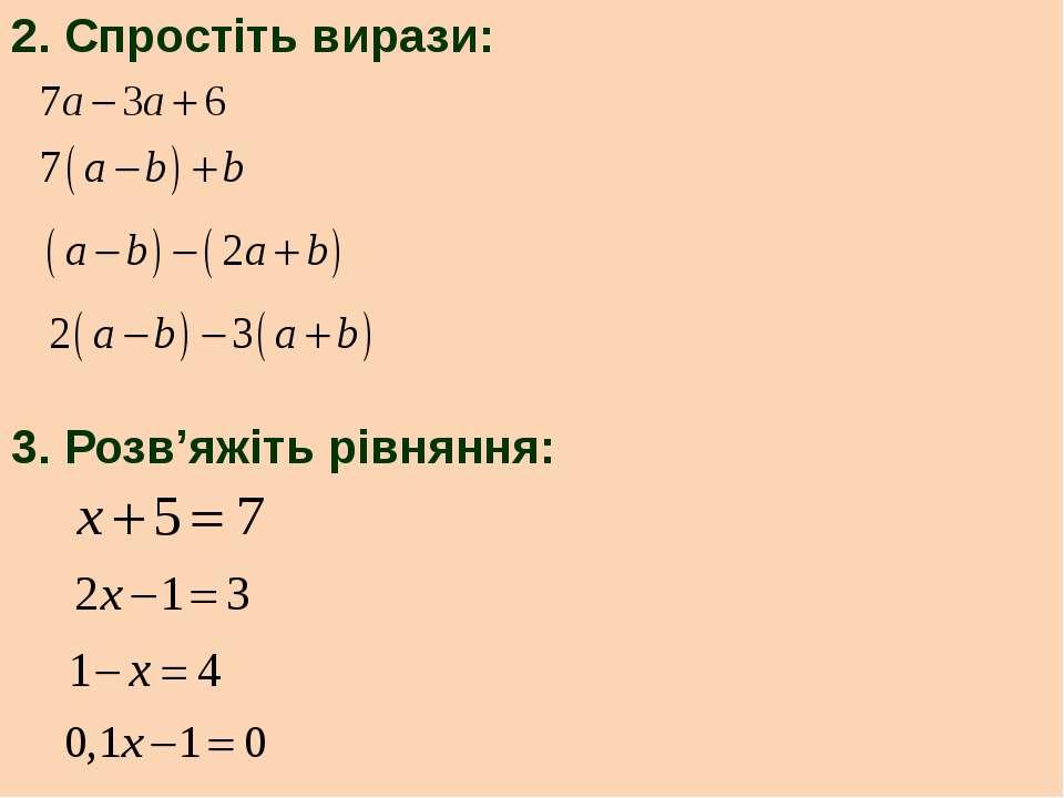 2. Спростіть вирази: 3. Розв'яжіть рівняння: