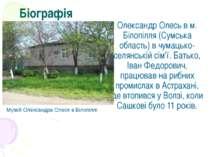 Біографія Олександр Олесь в м. Білопілля (Сумська область) в чумацько-селянсь...