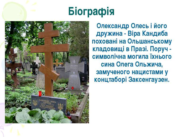 Біографія Олександр Олесь і його дружина - Віра Кандиба поховані на Ольшанськ...