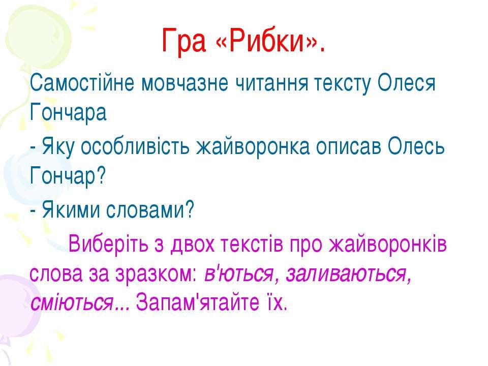 Гра «Рибки». Самостійне мовчазне читання тексту Олеся Гончара - Яку особливіс...