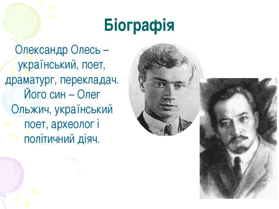 Біографія Олександр Олесь – український, поет, драматург, перекладач. Його си...