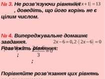 № 3. Не розв'язуючи рівняння , доведіть, що його корінь не є цілим числом. № ...