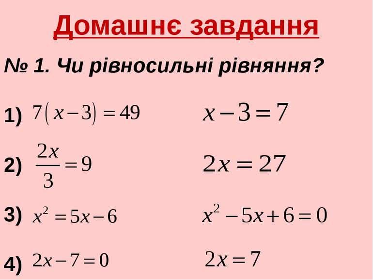 Домашнє завдання № 1. Чи рівносильні рівняння? 1) 2) 3) 4)