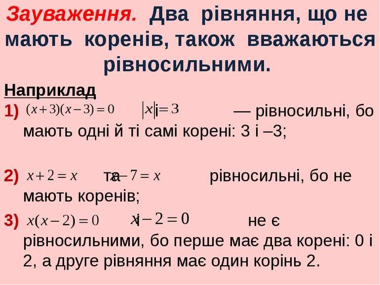 Зауваження. Два рiвняння, що не мають коренiв, також вважаються рiвносильними...