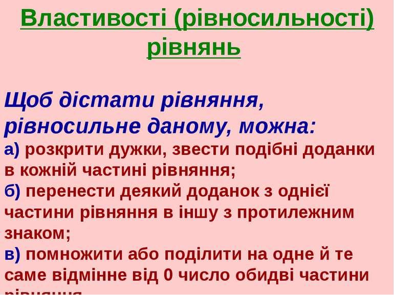 Властивостi (рiвносильностi) рiвнянь Щоб дiстати рiвняння, рiвносильне даному...