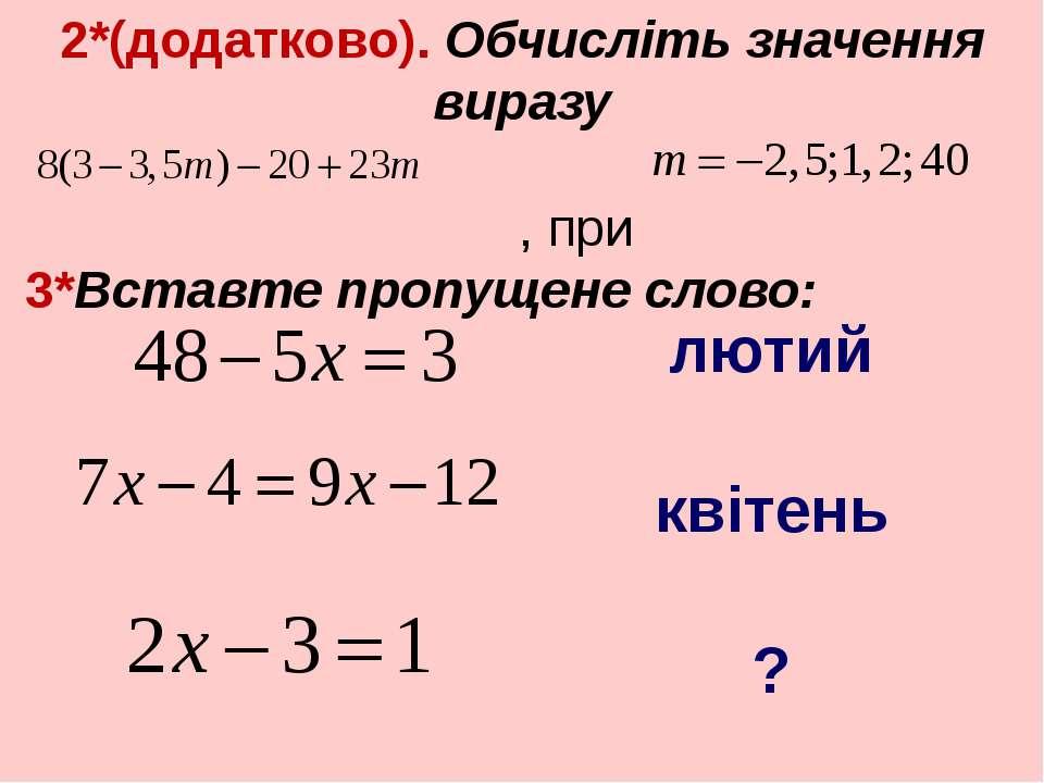 2*(додатково). Обчислiть значення виразу , при 3*Вставте пропущене слово: лют...