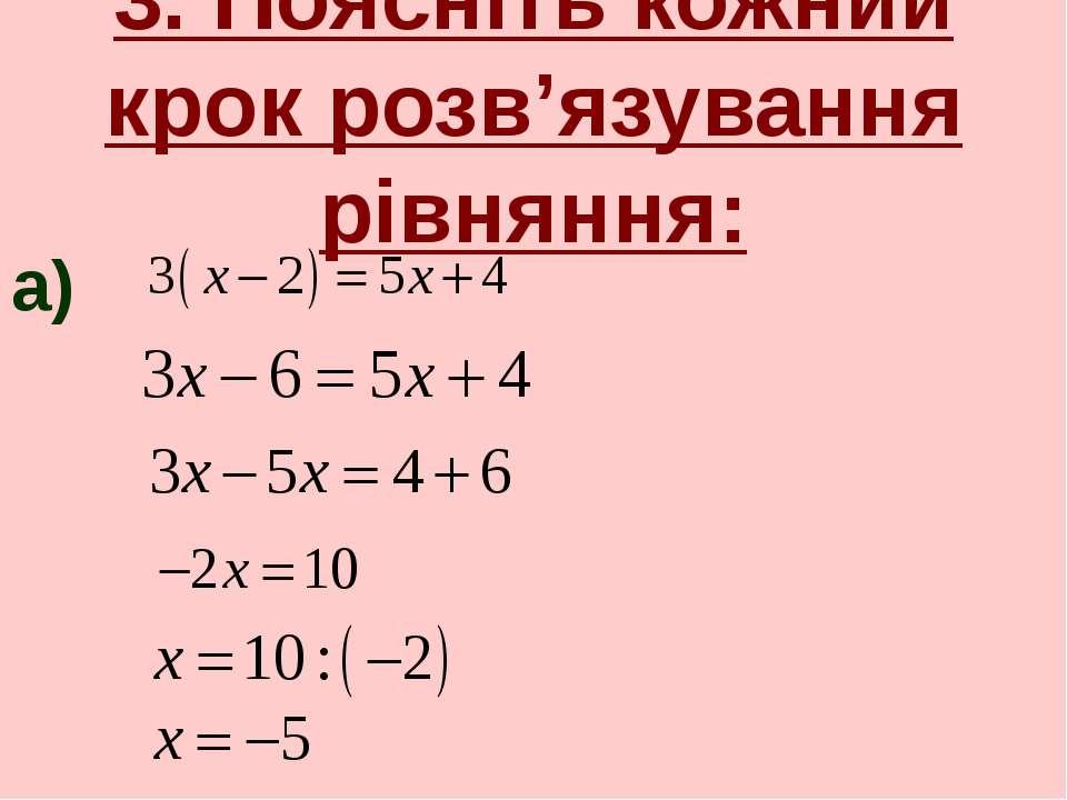 3. Поясніть кожний крок розв'язування рівняння: а)