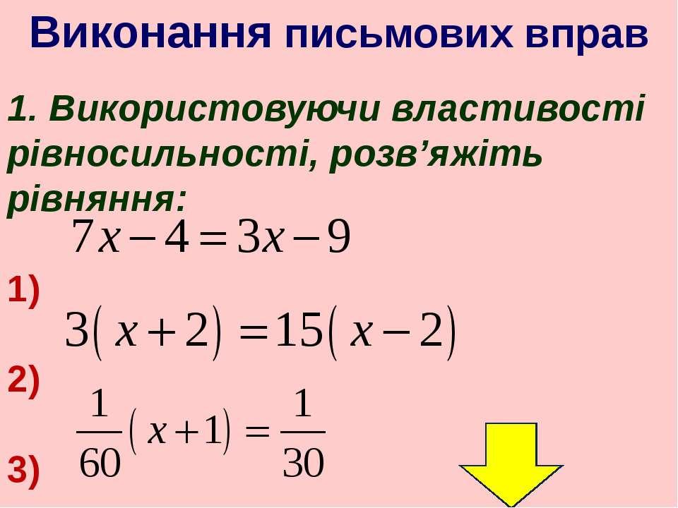 Виконання письмових вправ 1. Використовуючи властивості рівносильності, розв'...