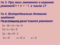 № 3. При яких значеннях a коренем рівняння є число 1? № 4. Випереджальне дома...