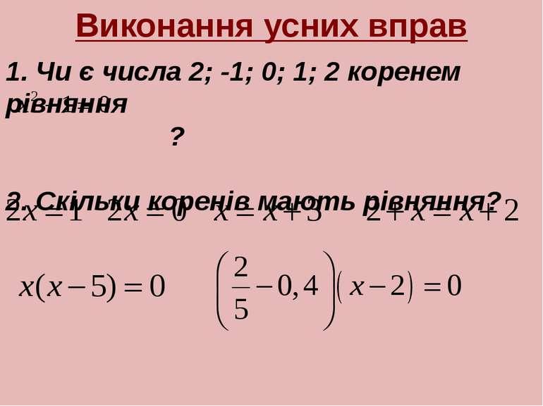 Виконання усних вправ 1. Чи є числа 2; -1; 0; 1; 2 коренем рівняння ? 2. Скіл...