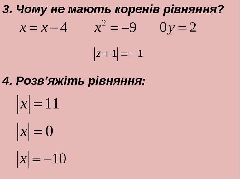 3. Чому не мають коренів рівняння? 4. Розв'яжіть рівняння: