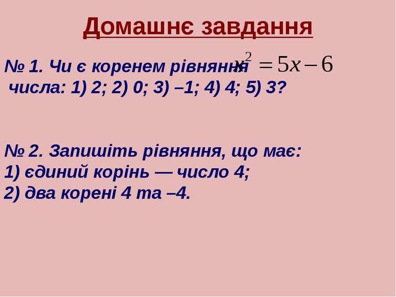 Домашнє завдання № 1. Чи є коренем рівняння числа: 1) 2; 2) 0; 3) –1; 4) 4; 5...