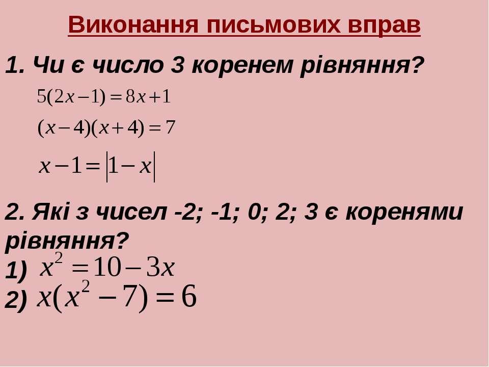 Виконання письмових вправ 1. Чи є число 3 коренем рівняння? 2. Які з чисел -2...