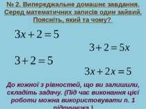 № 2. Випереджальне домашнє завдання. Серед математичних записiв один зайвий. ...