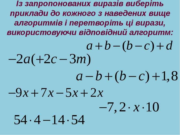 Із запропонованих виразiв виберiть приклади до кожного з наведених вище алгор...