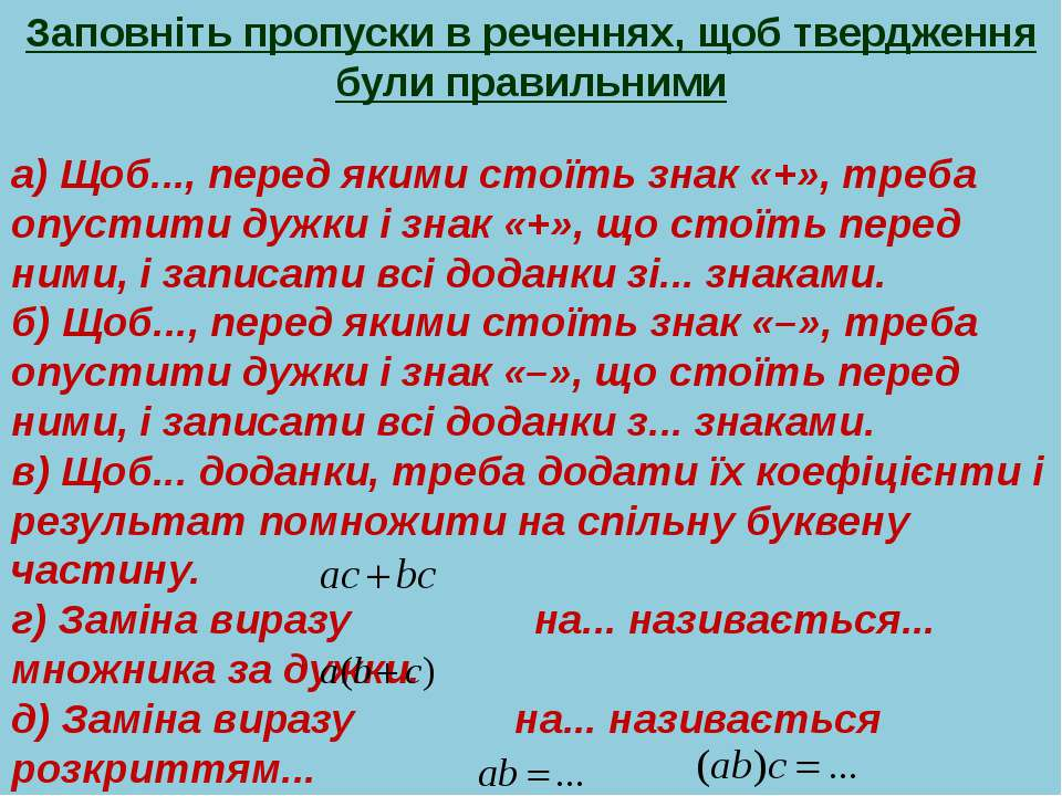 Заповніть пропуски в реченнях, щоб твердження були правильними а) Щоб..., пер...
