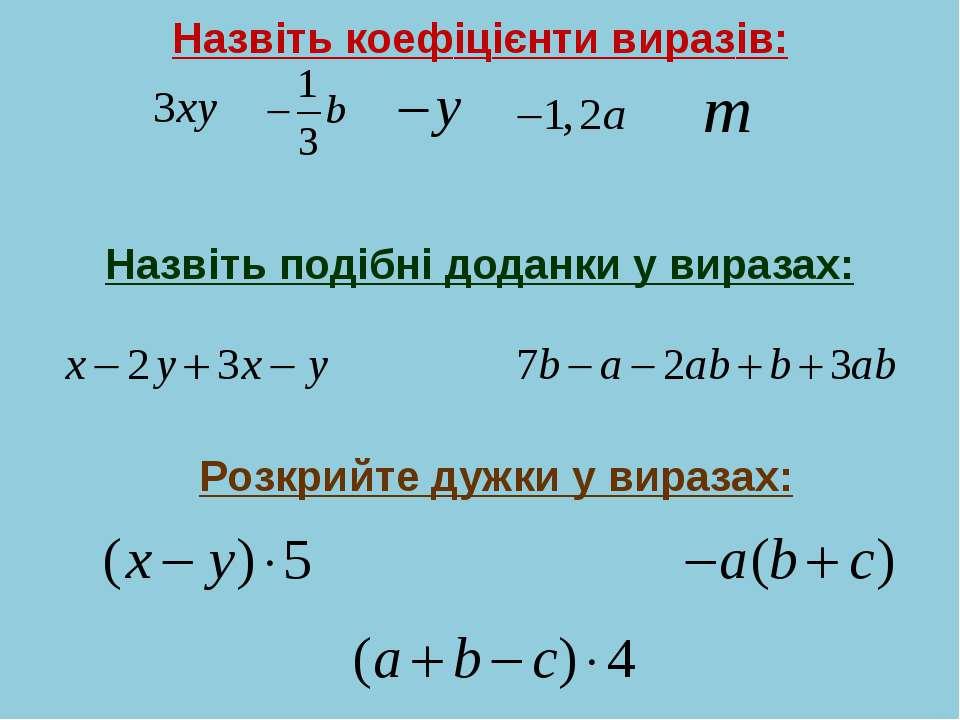 Назвiть коефiцiєнти виразiв: Назвіть подібні доданки у виразах: Розкрийте дуж...