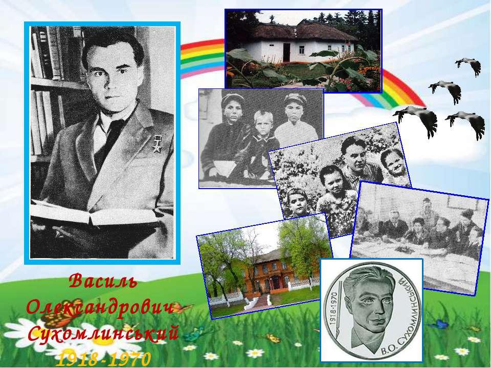 Василь Олександрович Сухомлинський 1918-1970