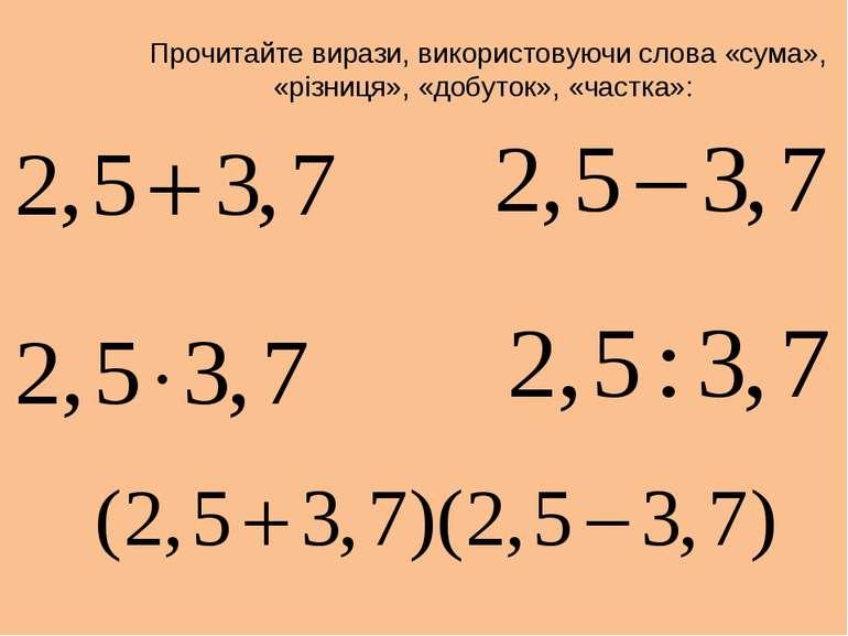Прочитайте вирази, використовуючи слова «сума», «рiзниця», «добуток», «частка»:
