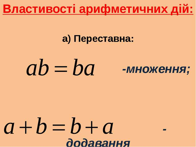 Властивості арифметичних дій: а) Переставна: -множення; - додавання