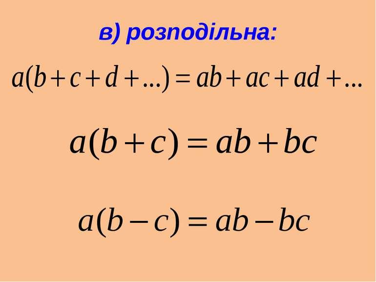 в) розподільна: