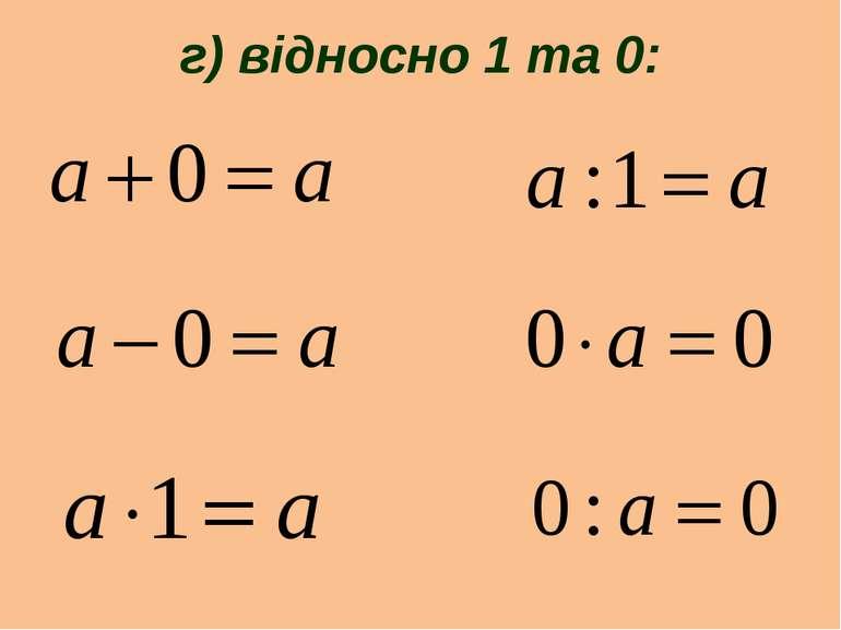 г) відносно 1 та 0: