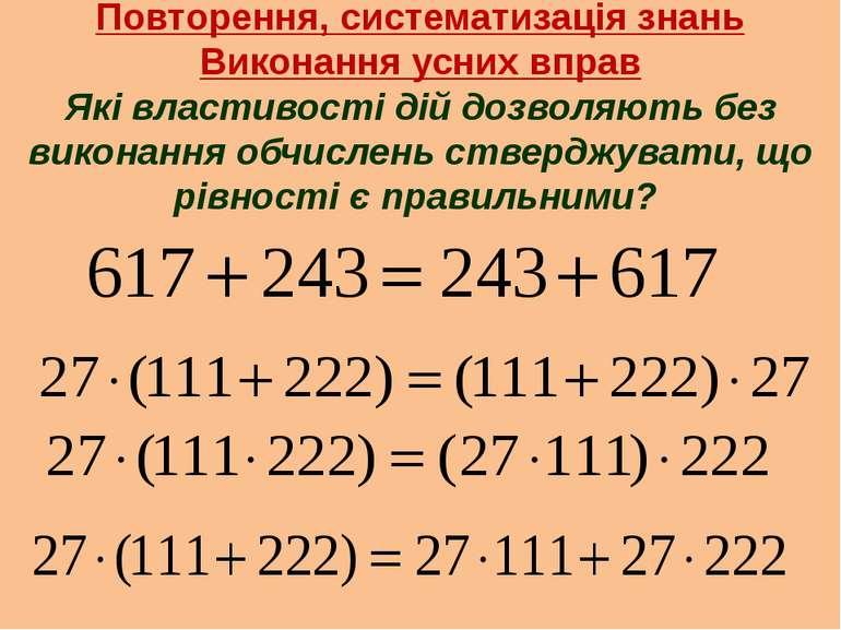 Повторення, систематизація знань Виконання усних вправ Якi властивостi дiй до...