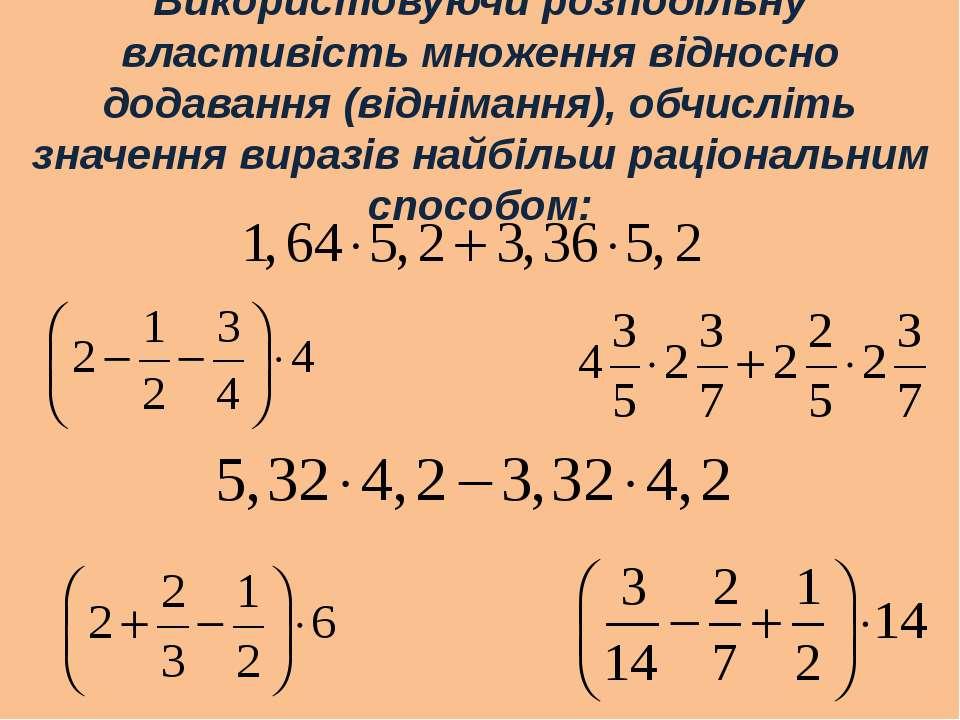 Використовуючи розподiльну властивiсть множення вiдносно додавання (вiднiманн...