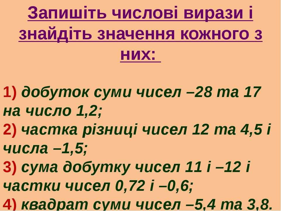 Запишiть числовi вирази i знайдiть значення кожного з них: 1) добуток суми чи...