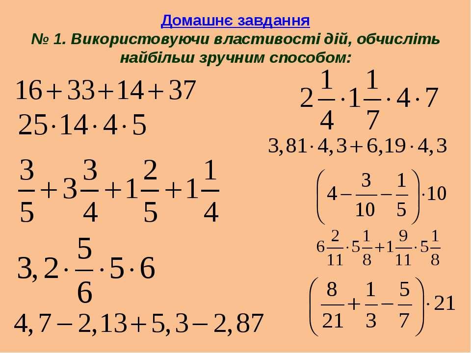Домашнє завдання № 1. Використовуючи властивостi дiй, обчислiть найбiльш зруч...