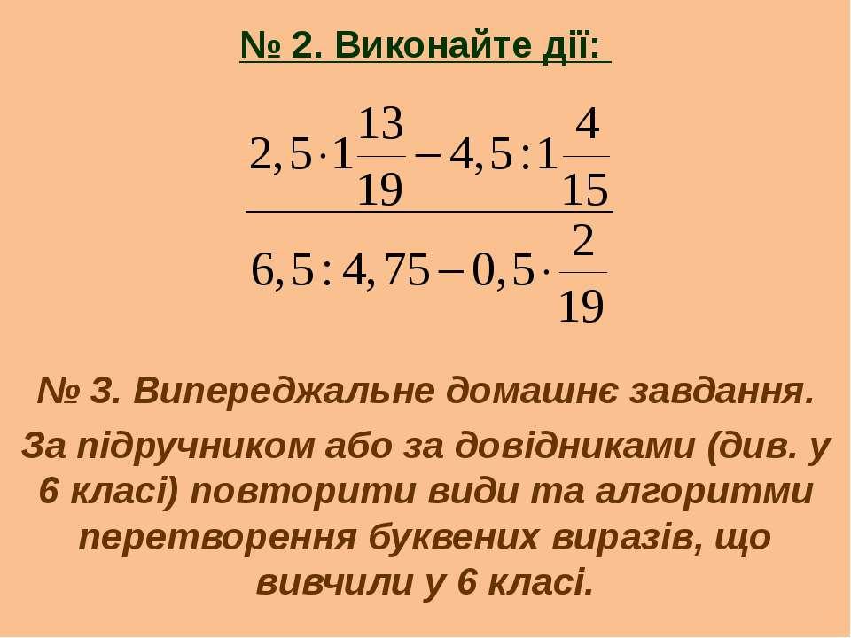№ 2. Виконайте дії: № 3. Випереджальне домашнє завдання. За пiдручником або з...