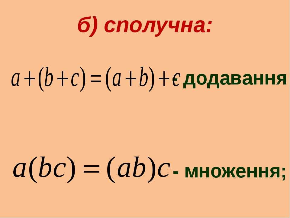 б) сполучна: - додавання - множення;