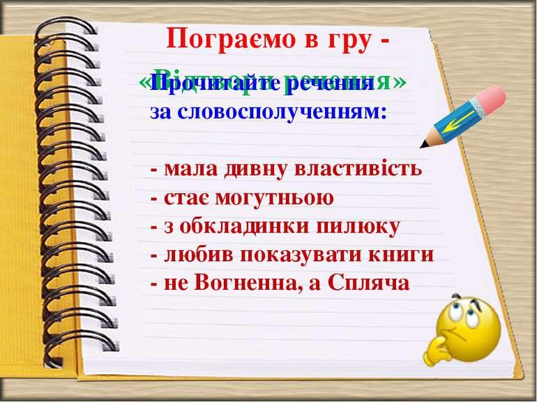 Пограємо в гру - «Відтвори речення» Прочитайте речення за словосполученням:...