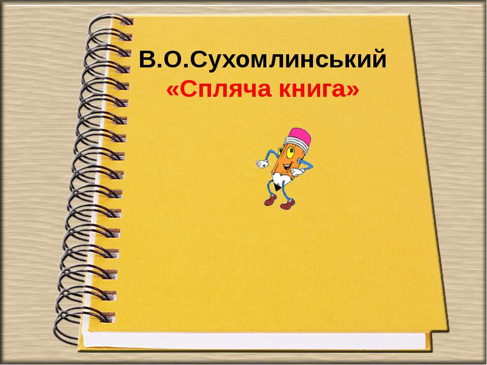 В.О.Сухомлинський «Спляча книга»