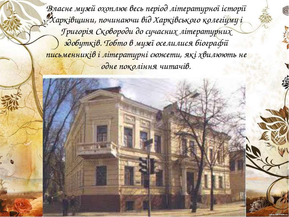 Власне музей охоплює весь період літературної історії Харківщини, починаючи в...