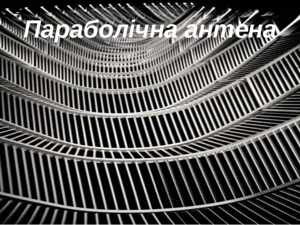 Параболічна антена