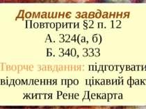 Домашнє завдання Повторити §2 п. 12 А. 324(а, б) Б. 340, 333 Творче завдання:...