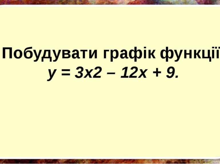 Побудувати графік функції y = 3x2 – 12х + 9.