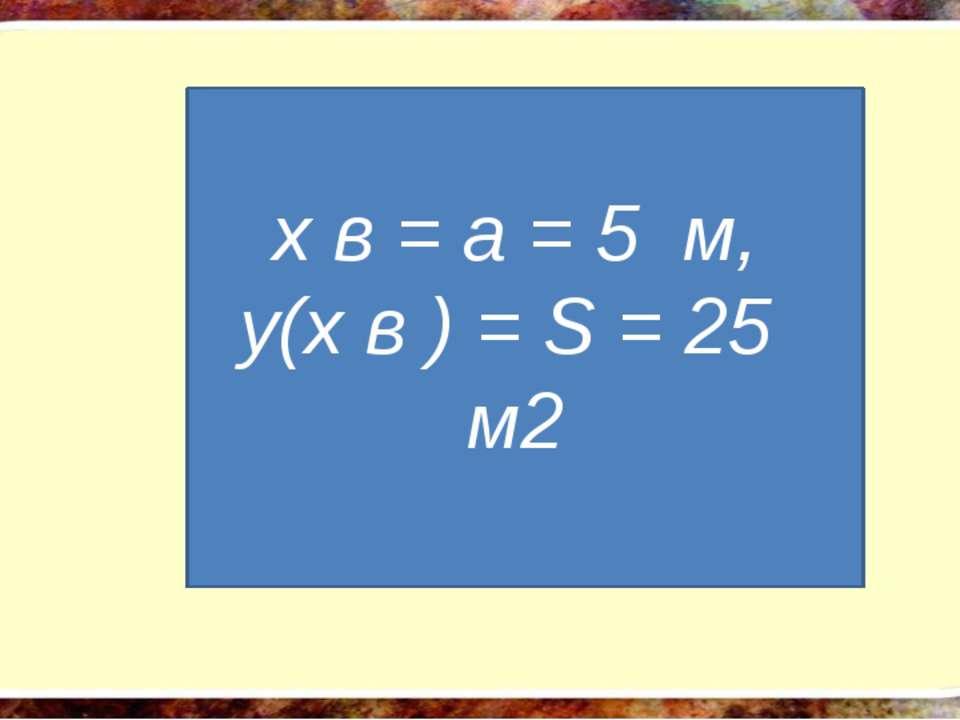 x в = a = 5 м, y(x в ) = S = 25 м2