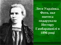 Леся Українка. Фото, яке поетеса подарувала Нестору Гамбарашвілі в 1896 році