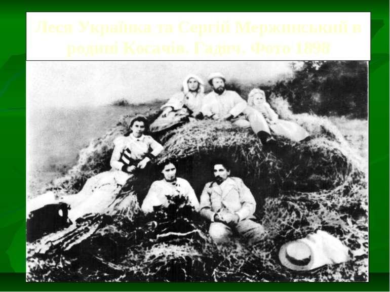 Леся Українка та Сергій Мержинський в родині Косачів. Гадяч. Фото 1898