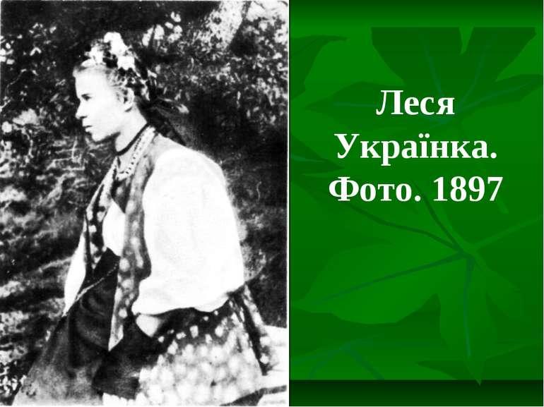 Леся Українка. Фото. 1897