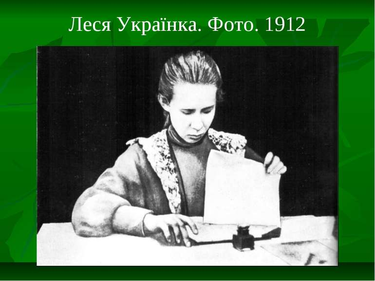 Леся Українка. Фото. 1912