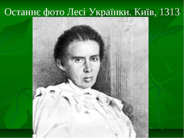 Останнє фото Лесі Українки. Київ, 1313