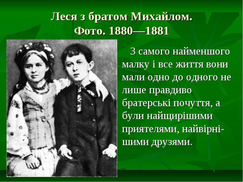 Леся з братом Михайлом. Фото. 1880—1881 З самого найменшого малку і все життя...