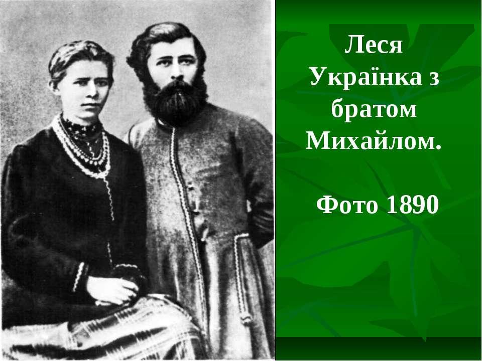 Леся Українка з братом Михайлом. Фото 1890