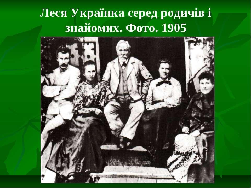 Леся Українка серед родичів і знайомих. Фото. 1905