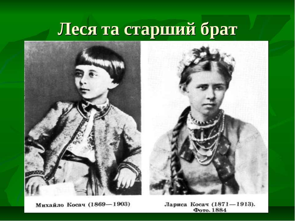 Леся та старший брат